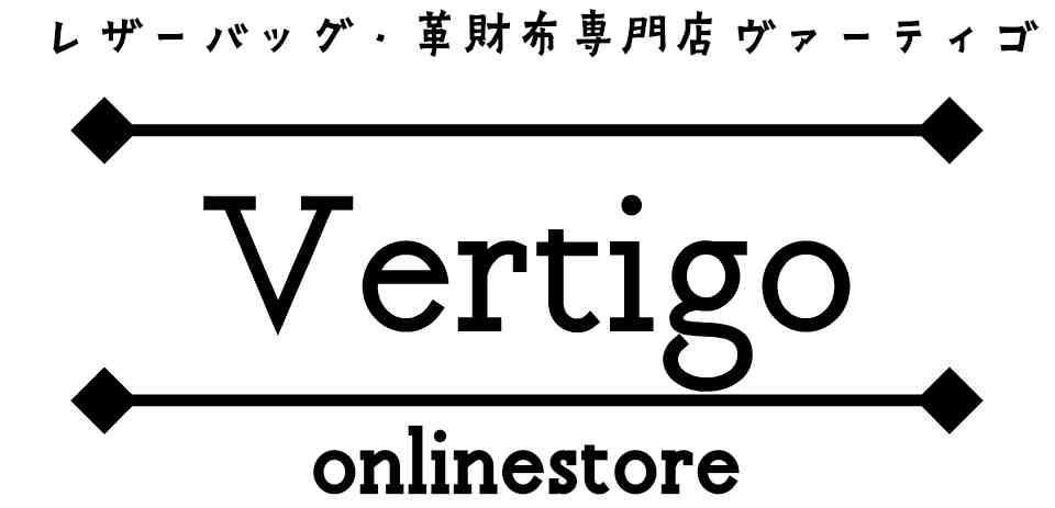 レザーバッグ・革財布専門店Vertigo/ヴァーティゴの楽天市場SHOPはこちらよりどうぞ!