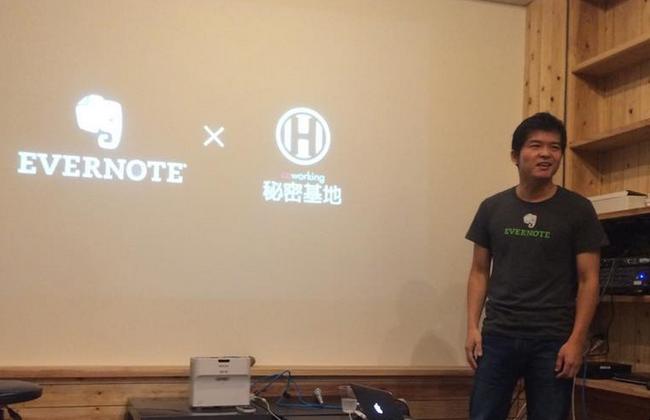 【レポート】Evernote使い方マスター講座@北九州市(コワーキングスペース秘密基地)