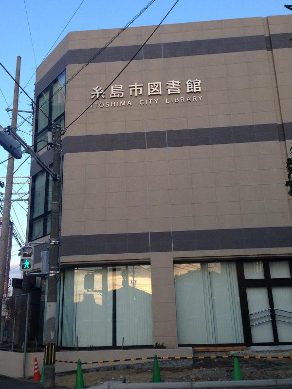 【糸島移住生活 #024】広さ2倍、滞在型へ!今夏OPENの新糸島市図書館はこう変わる