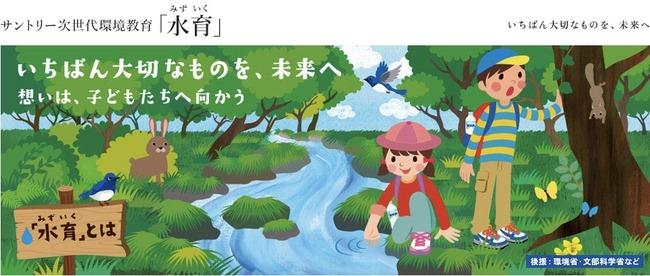 サントリー『森と水の学校』に親子参加。もう私はプレミアムモルツを選ばざるを得ない