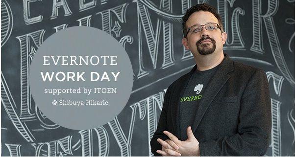 """【告知】CEO フィル・リービン来日! """"Evernote と実現する新しい働き方"""" 「Evernote Work Day」開催(渋谷ヒカリエ)"""