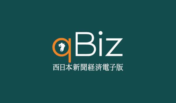 西日本新聞経済電子版「qBiz」にリンクされたので地元福岡のネタも増やしていこうと思う