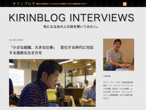 【メディア掲載】KIRINBLOG(キリンブログ) インタビューに掲載