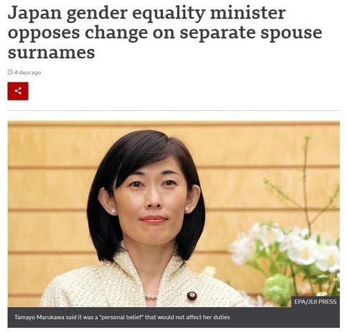 bbc marukawa