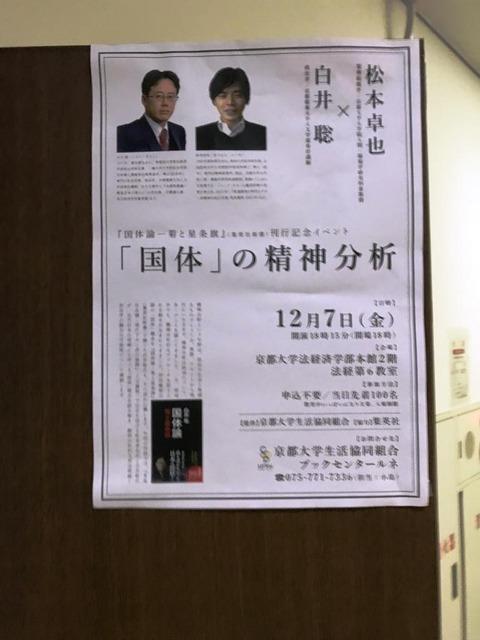 白井聡松本卓也対談京都大学
