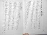 愛の貧乏本の抜粋 005