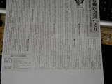 矢頭宣男記事 002