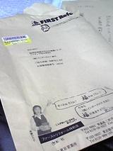 高橋さん封筒