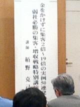 福井講演演題.