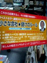 田辺講演チケット