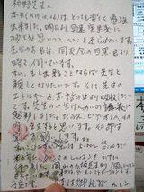 松江のウエダ洋菓子・ウエダ取締役