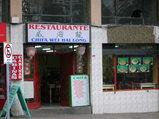 中華レストラン・キト