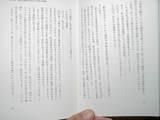 愛の貧乏本の抜粋 004