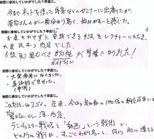 菅谷アンケートjpg