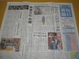 毎日新聞全面