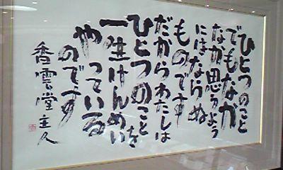 相田みつをの「ただひとつのこと」