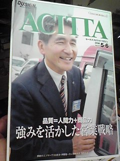 伊藤の記事表紙