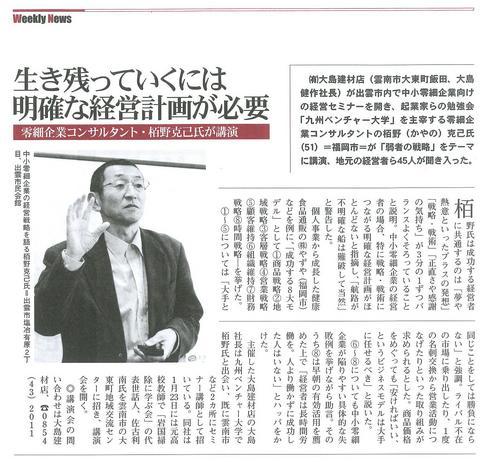 山陰経済0912