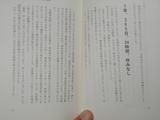 愛の貧乏本の抜粋 002