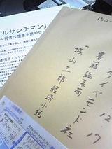 城山応募封筒