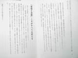 愛の貧乏本の抜粋 006