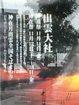 松江・出雲の神在月