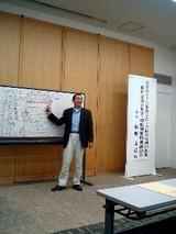 福井の講演栢野