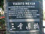 リベ三重県橋