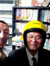 美松・酒匂さんヘルメット