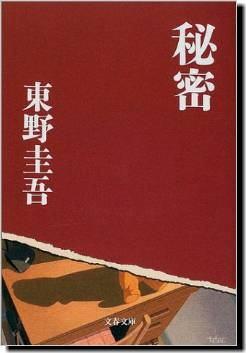 himitsu