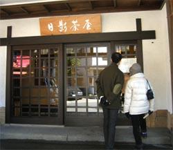 hikage_entrance