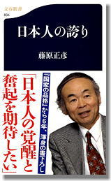 Nihonjinnohokori