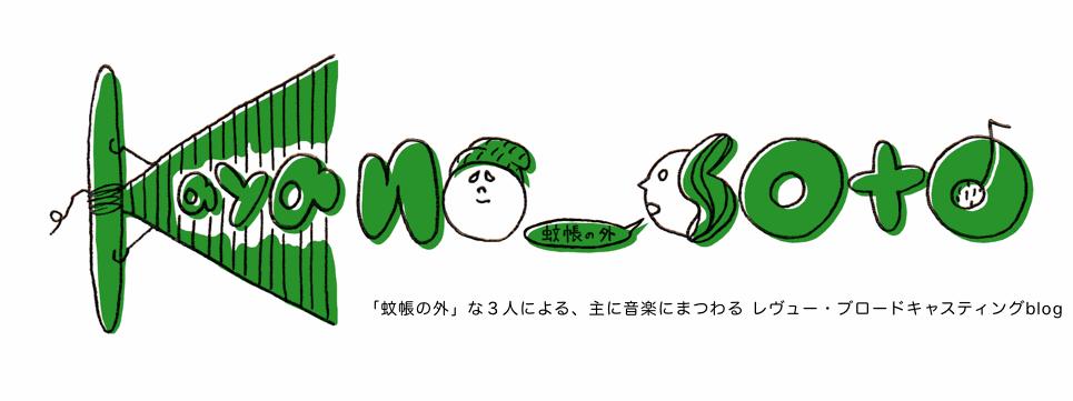 Kayano_soto