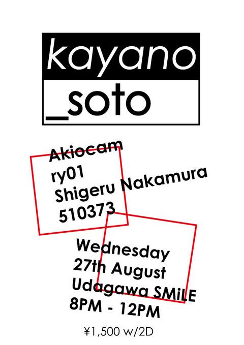 kayano_soto5