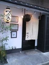 20120817御幸町つばき1