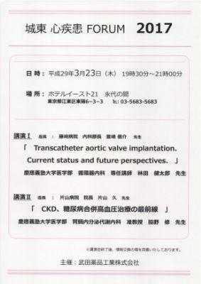 城東心血管FORUM20170323ブログ用