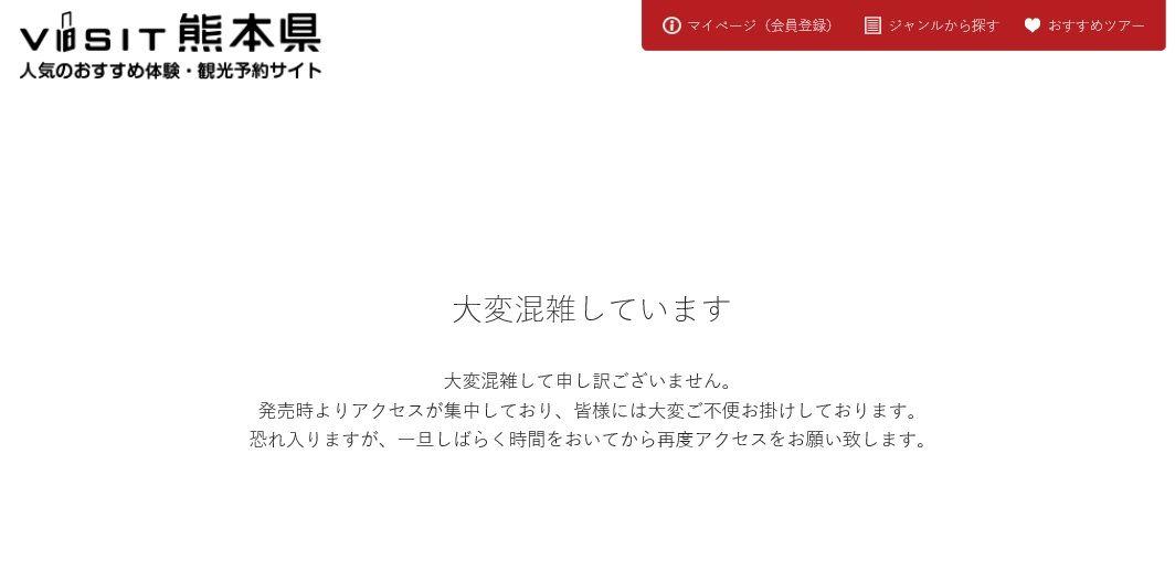 VISIT熊本アクセス不能20160720