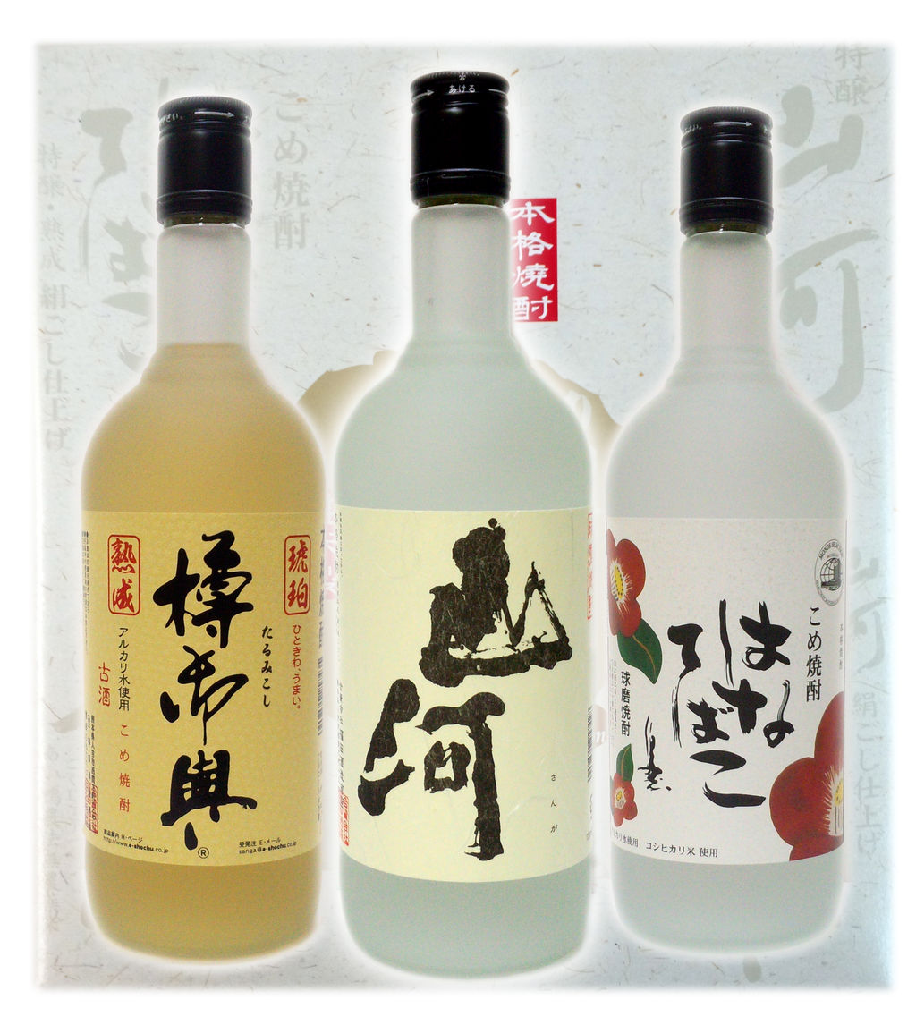 愉酒3本セット箱(山樽花)