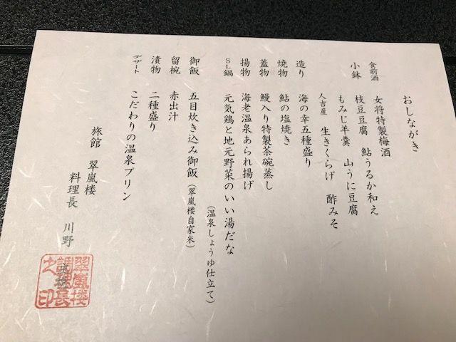 翠嵐楼20190807-3