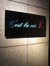 20101226セラヴィ館名板
