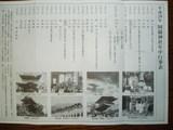 阿蘇神社大払い120080626