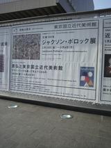 20120320ポロック展1