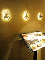 20120816京都 萬養軒7