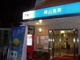 20090920出発・米子自動車道・蒜山高原SA2'