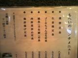 20120802もへい(根津)1