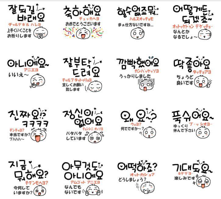 語 可愛い です 韓国