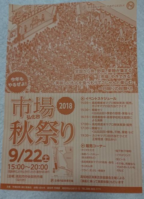 18-09-23-16-45-24-078_deco