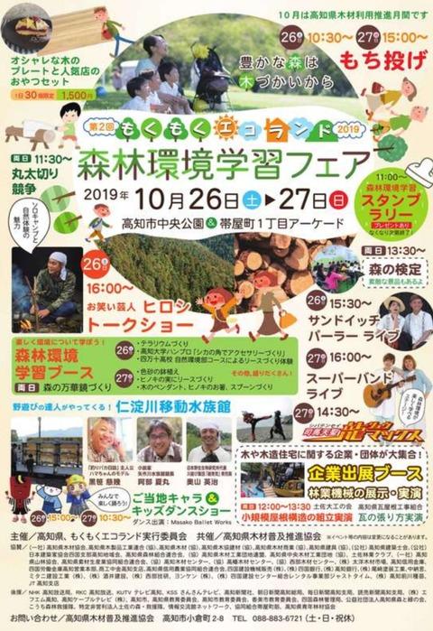 19-10-25-23-15-07-891_deco