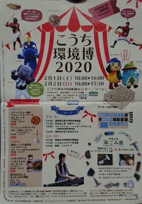 20-01-31-16-11-20-029_deco