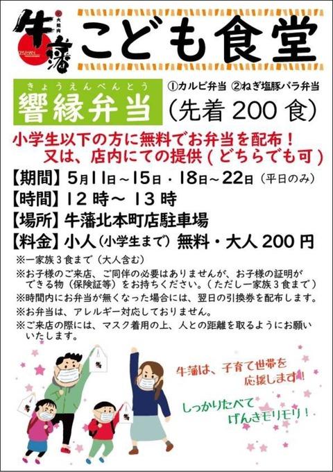 Point Blur_20200520_051456